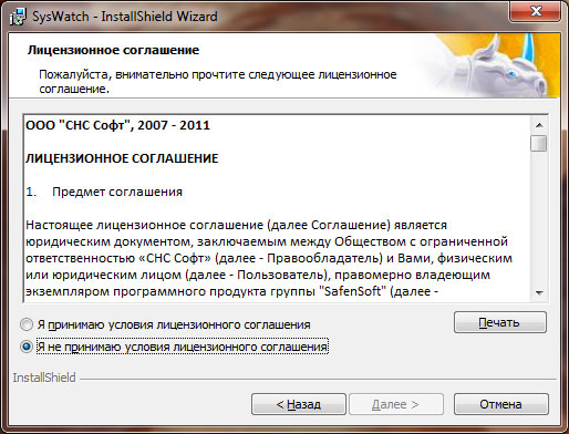 Safensoft Syswatch Deluxe Это