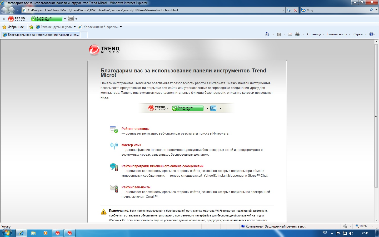 Trend micro internet security deals