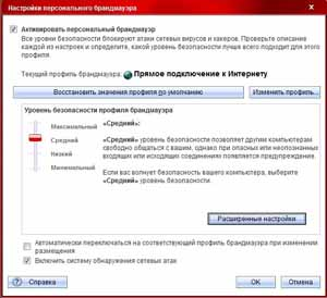 Trend Micro Internet Security Pro 2010