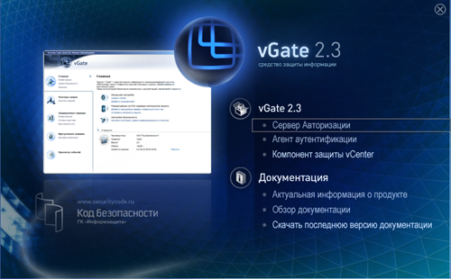 Обзор Security Code vGate R2