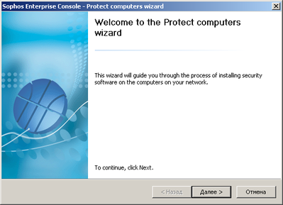 Мастер - Protect computers wizard