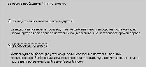 Выбор типа установки Trend Micro Client Server Security for SMB