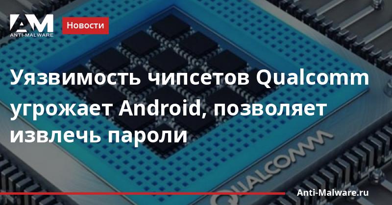 Уязвимость чипсетов Qualcomm угрожает Android, позволяет