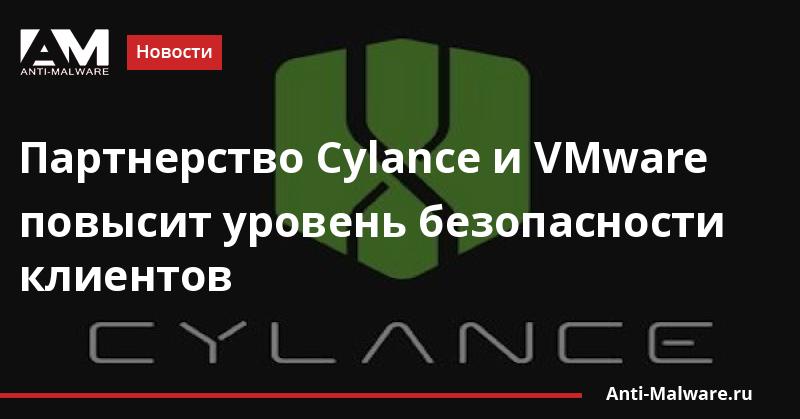 Партнерство Cylance и VMware повысит уровень безопасности