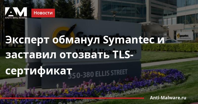 Эксперт обманул Symantec и заставил отозвать TLS-сертификат