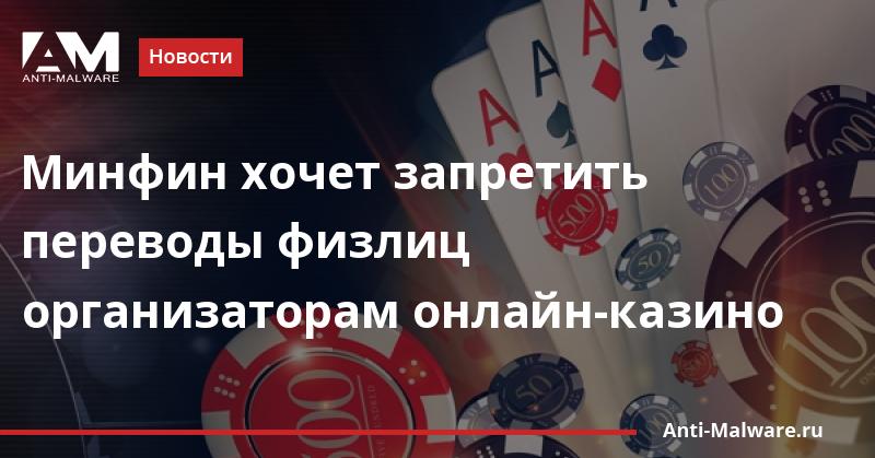фото Перевод в как казино запретила налоговая