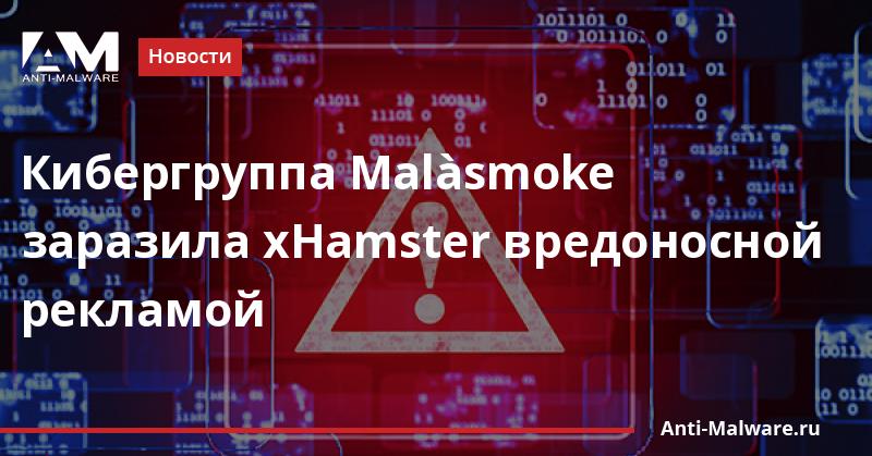 Xhamster Malware