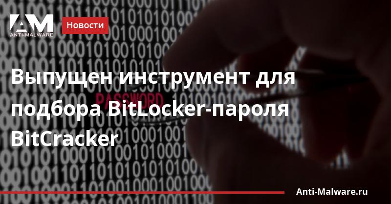 Выпущен инструмент для подбора BitLocker-пароля BitCracker
